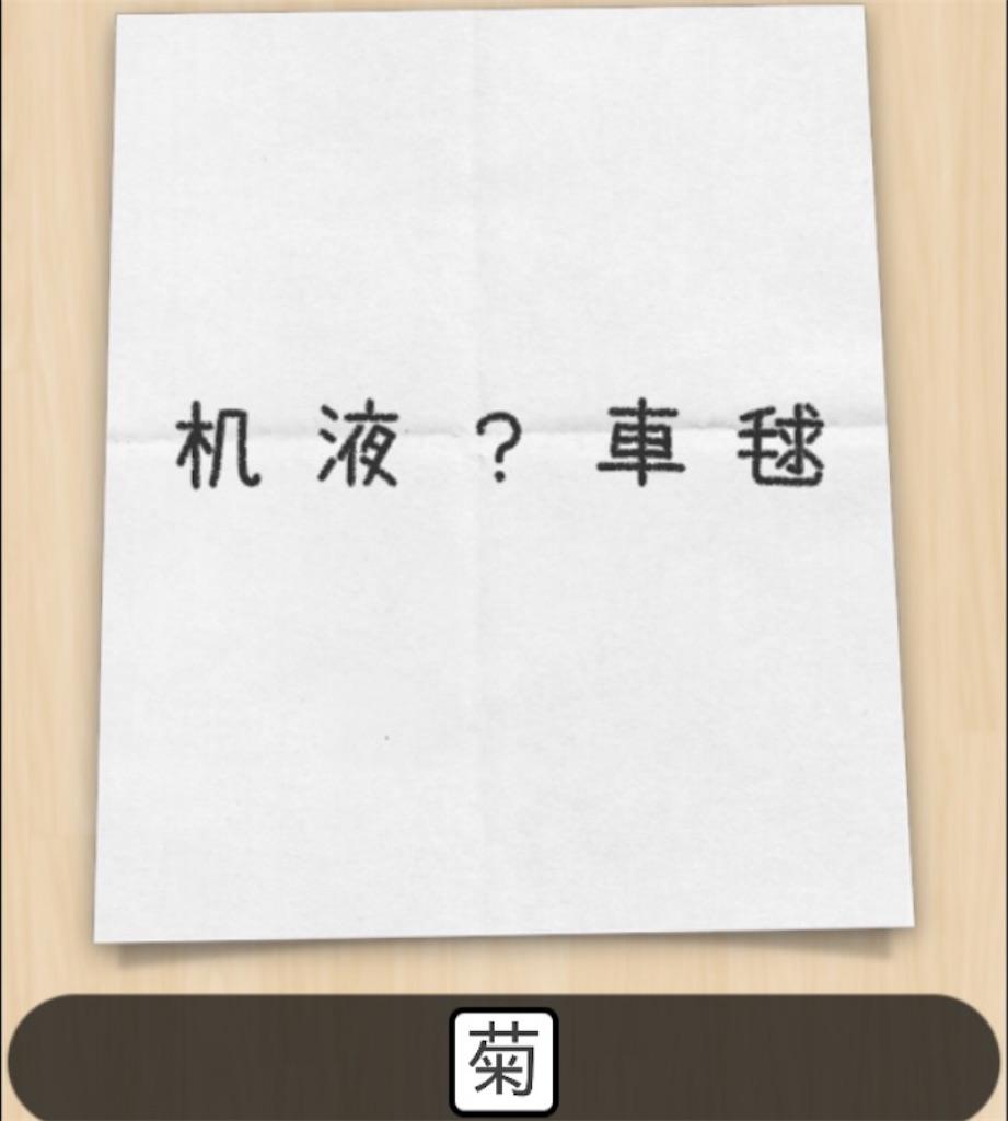 母の置き手紙4 問題49の答え