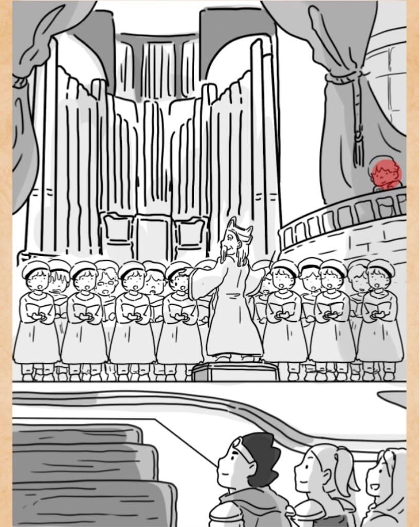 【謎解きは魔王討伐のあとで】 FILE.19「お別れの歌」の攻略4