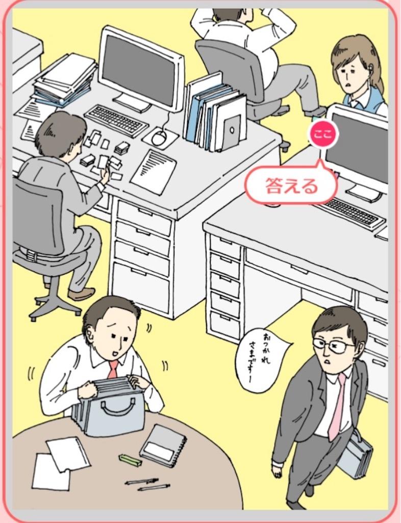 【ダメ風水】 「オフィスでのダメ風水」の攻略5
