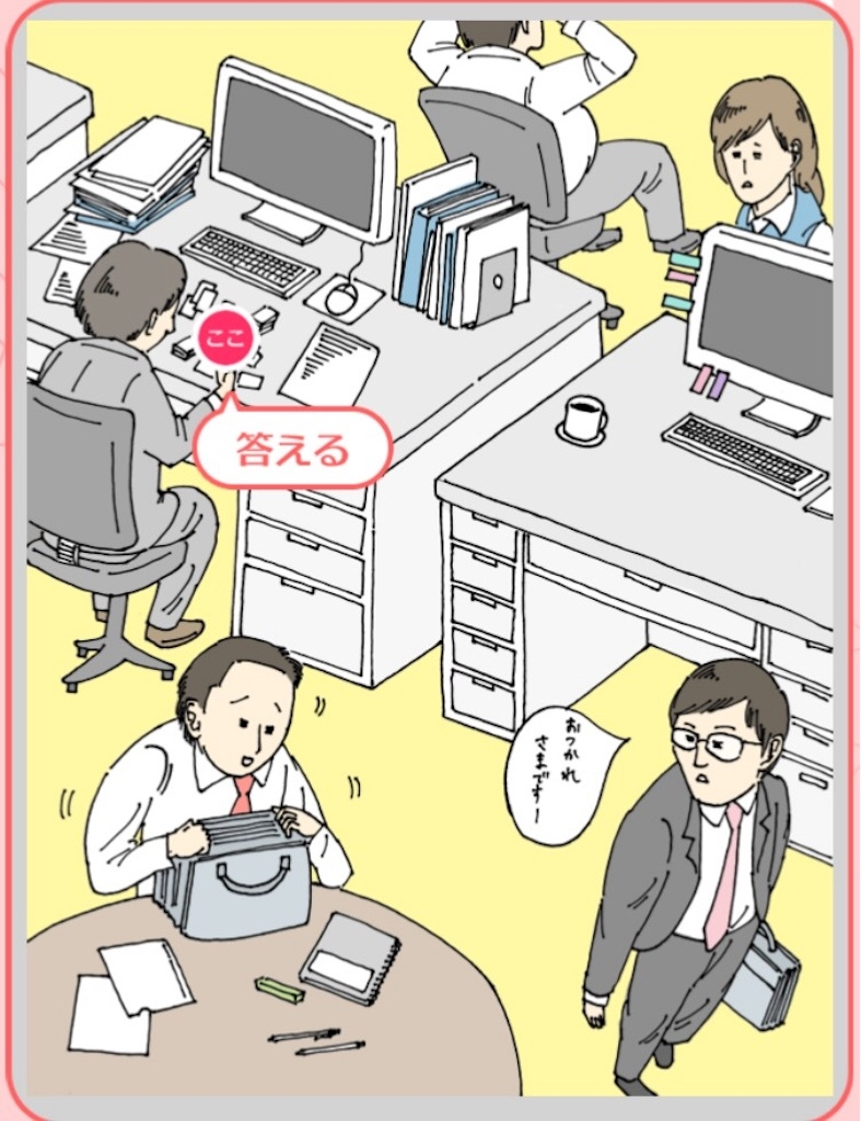 【ダメ風水】 「オフィスでのダメ風水」の攻略4