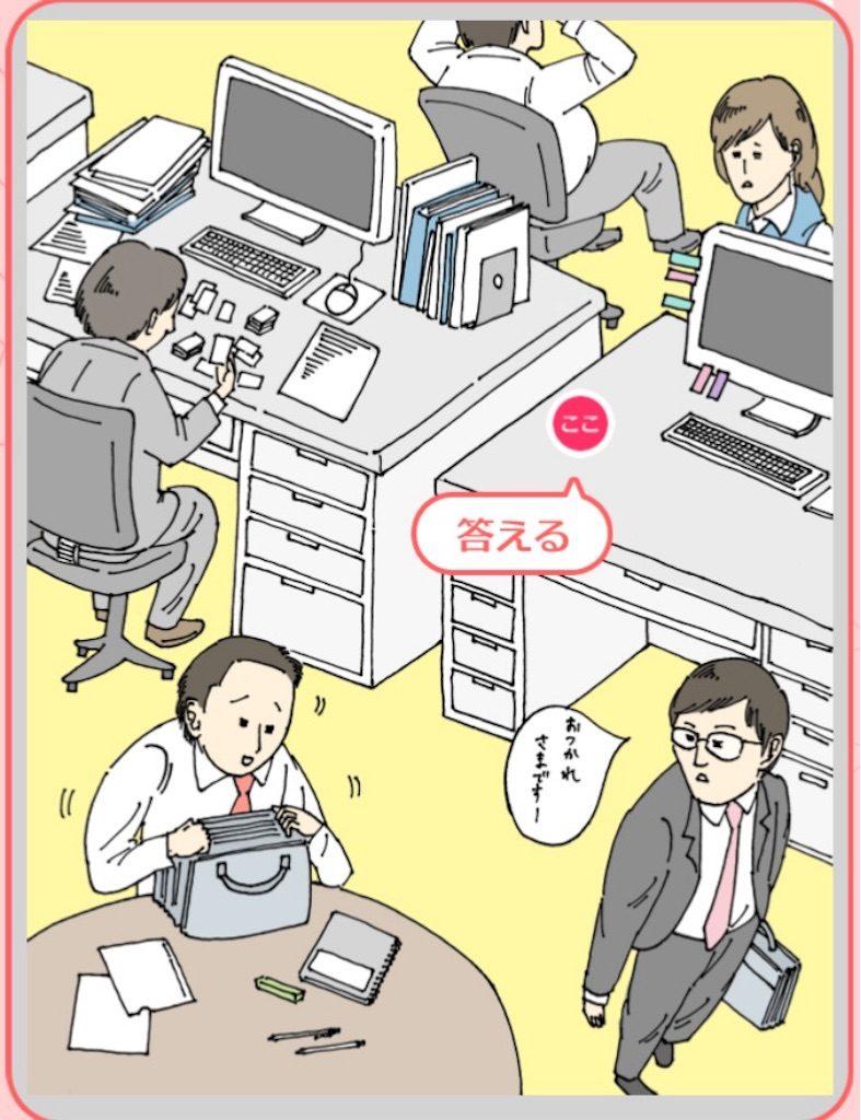 【ダメ風水】 「オフィスでのダメ風水」の攻略1