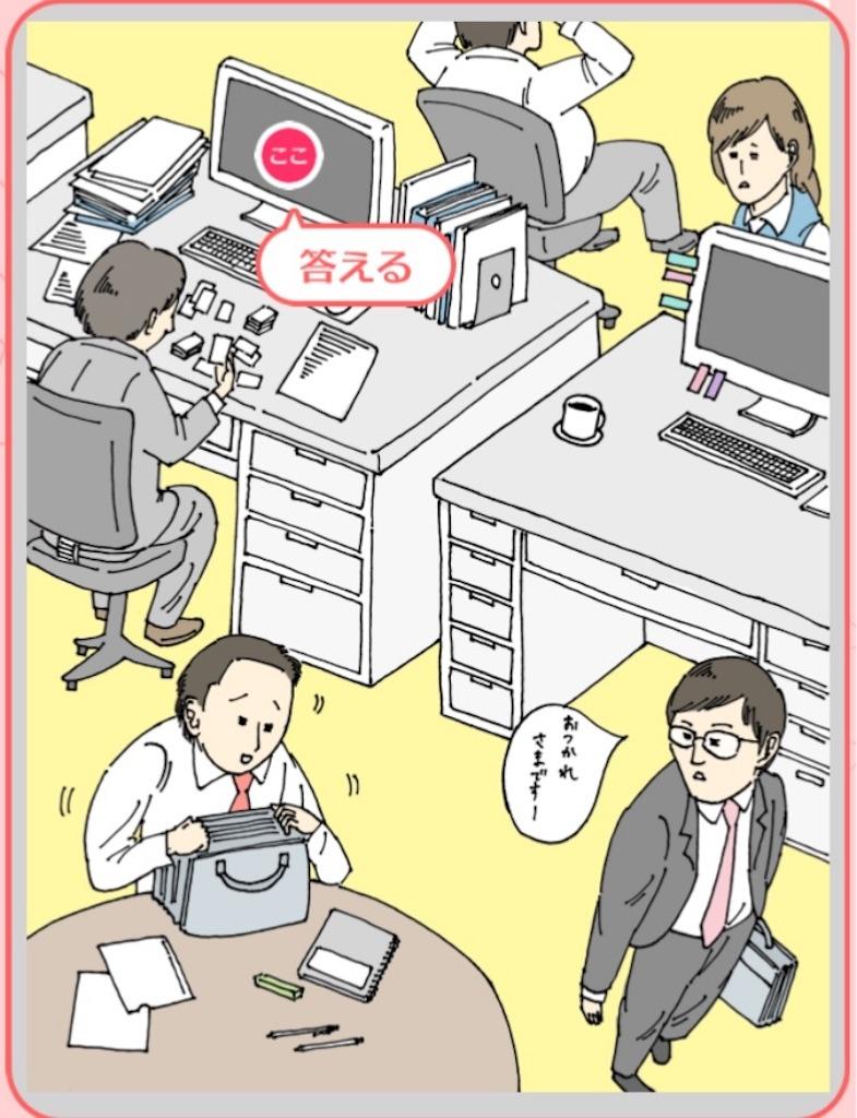 【ダメ風水】 「オフィスでのダメ風水」の攻略2