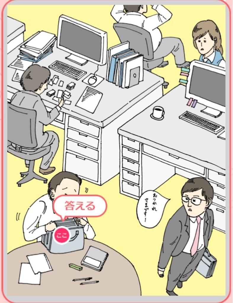 【ダメ風水】 「オフィスでのダメ風水」の攻略3
