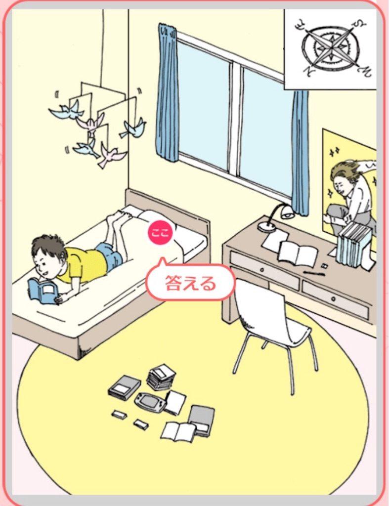 【ダメ風水】 「子供部屋でのダメ風水」の攻略1