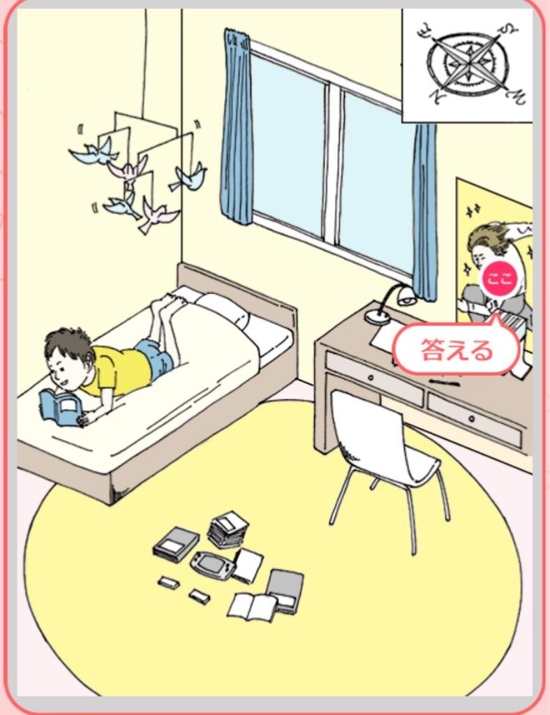 【ダメ風水】 「子供部屋でのダメ風水」の攻略2
