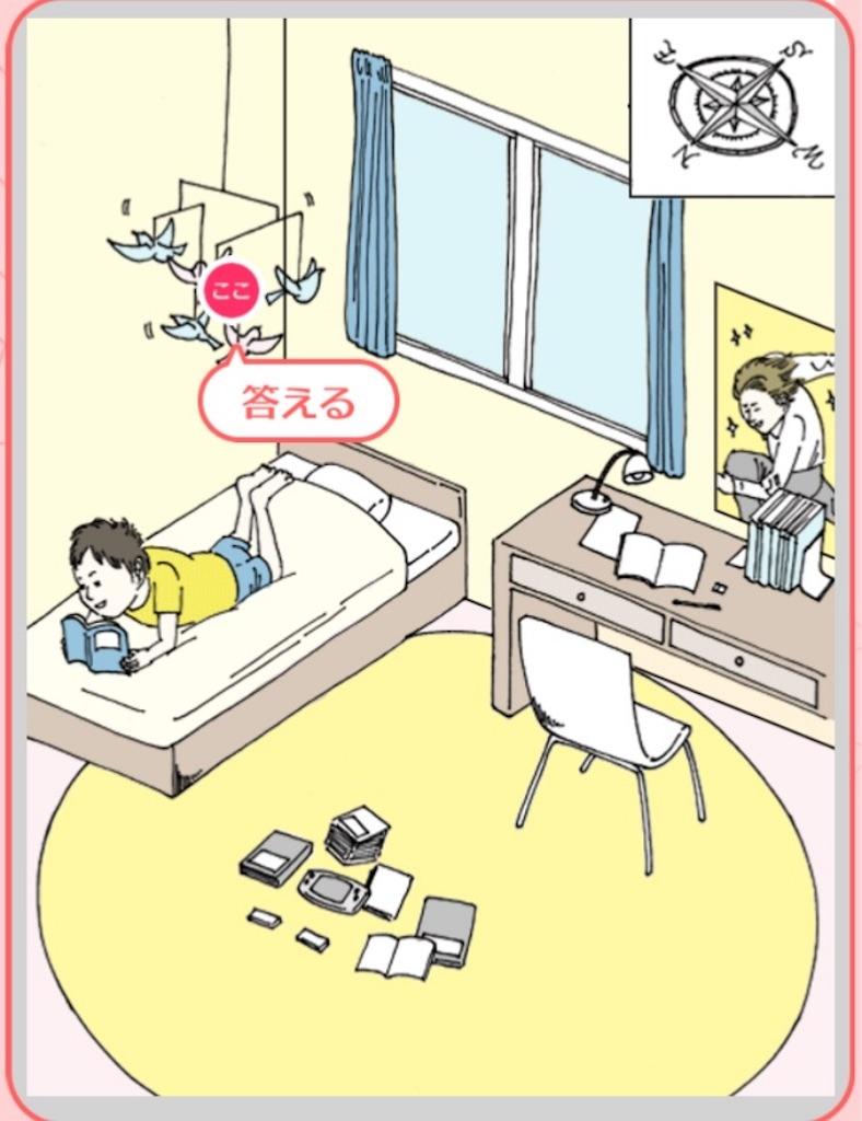【ダメ風水】 「子供部屋でのダメ風水」の攻略3
