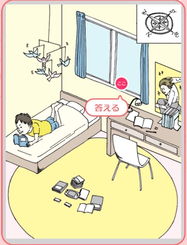 【ダメ風水】 「子供部屋でのダメ風水」の攻略4