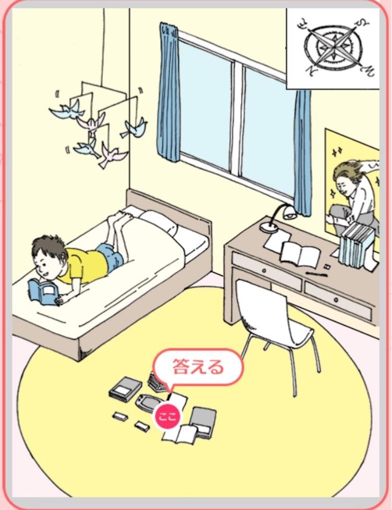 【ダメ風水】 「子供部屋でのダメ風水」の攻略5