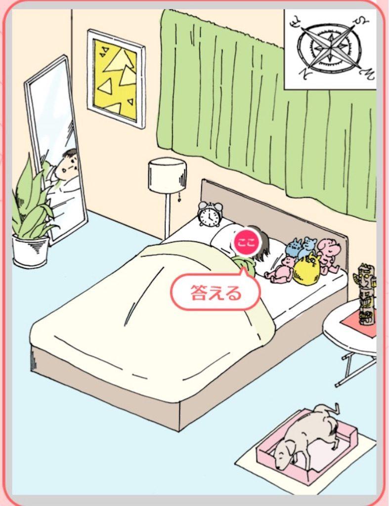 【ダメ風水】 「寝室でのダメ風水」の攻略1