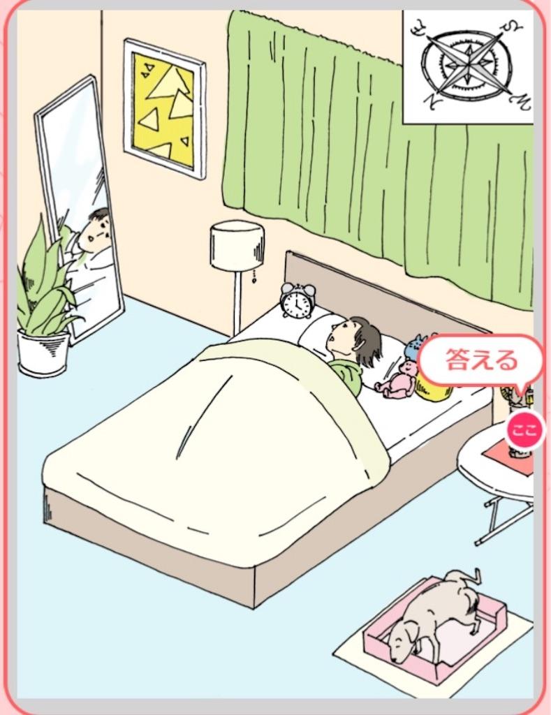 【ダメ風水】 「寝室でのダメ風水」の攻略3