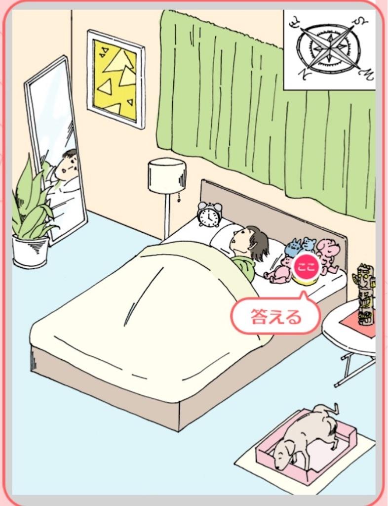 【ダメ風水】 「寝室でのダメ風水」の攻略4