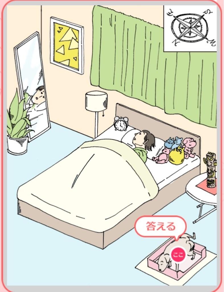 【ダメ風水】 「寝室でのダメ風水」の攻略5
