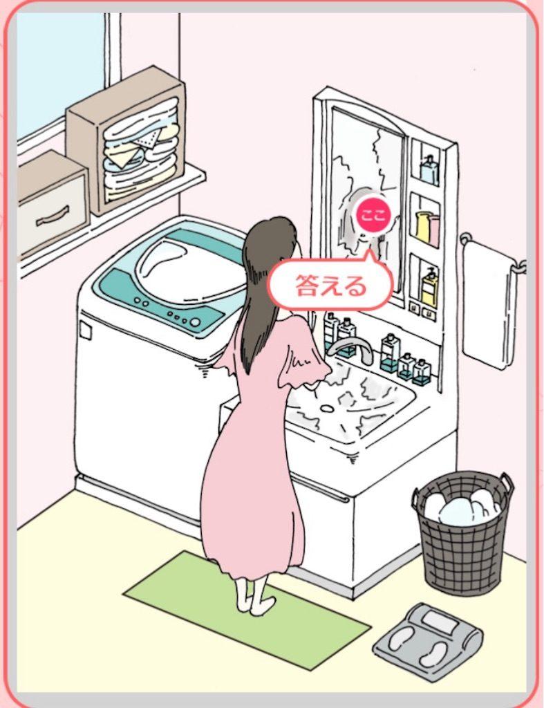 【ダメ風水】 「脱衣所でのダメ風水」の攻略1