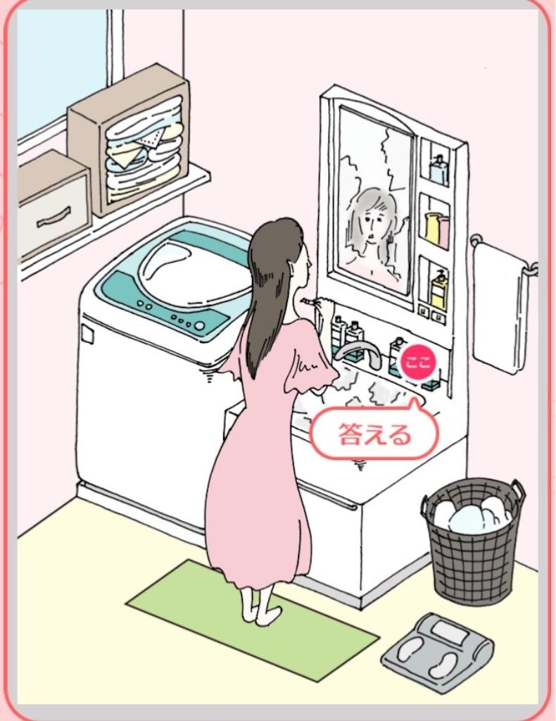 【ダメ風水】 「脱衣所でのダメ風水」の攻略2