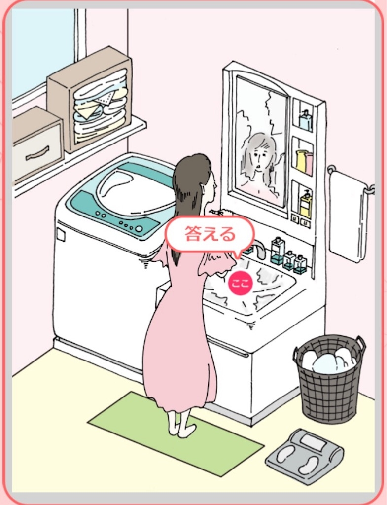【ダメ風水】 「脱衣所でのダメ風水」の攻略4