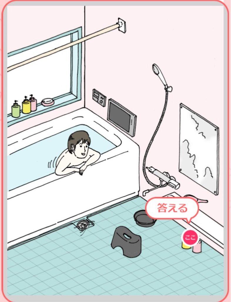 【ダメ風水】 「お風呂のダメ風水」の攻略1