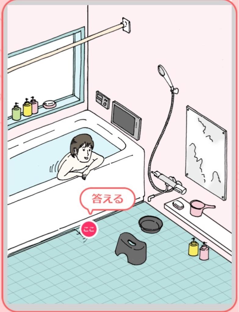 【ダメ風水】 「お風呂のダメ風水」の攻略2