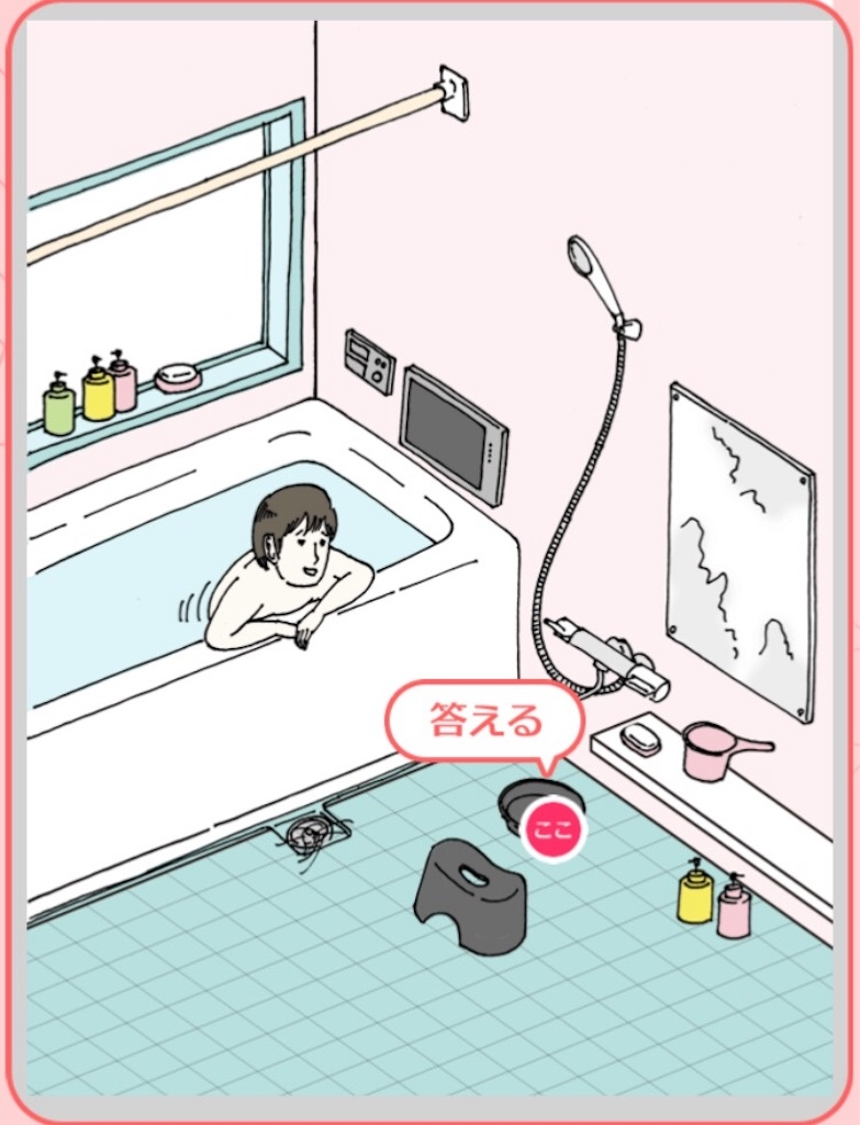 【ダメ風水】 「お風呂のダメ風水」の攻略5
