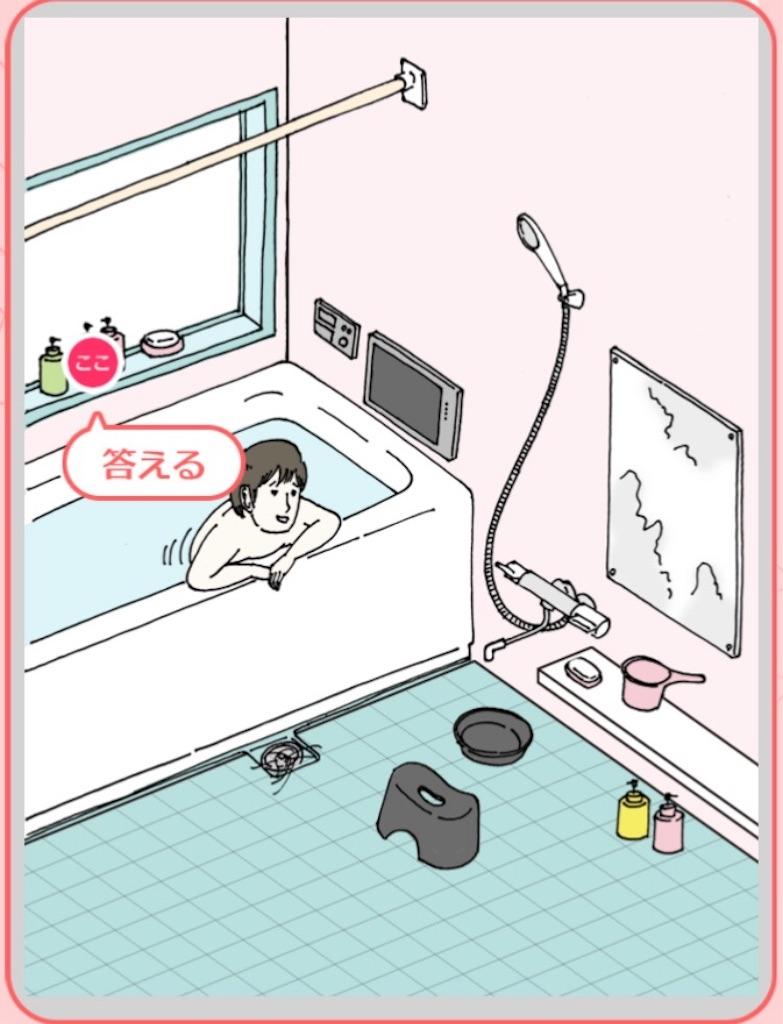 【ダメ風水】 「お風呂のダメ風水」の攻略4