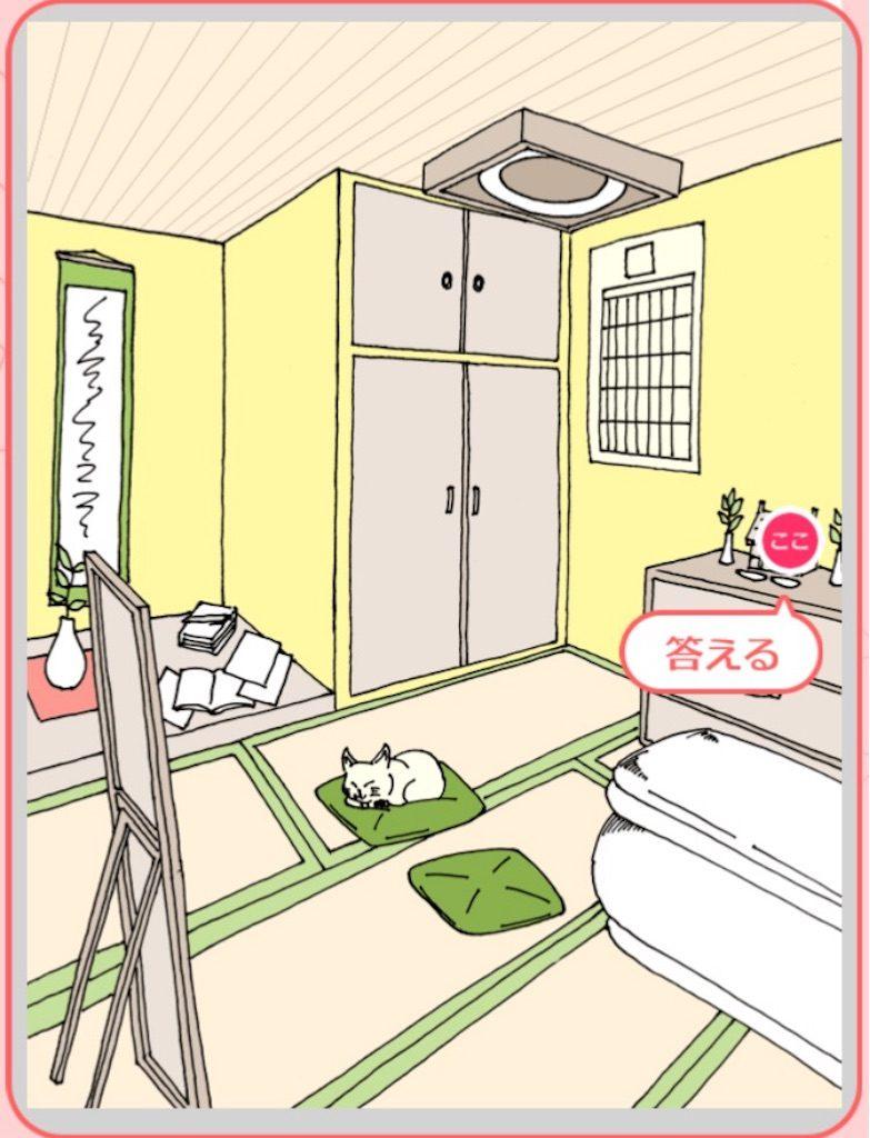 【ダメ風水】 「和室でのダメ風水」の攻略1