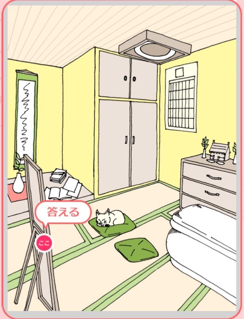【ダメ風水】 「和室でのダメ風水」の攻略2