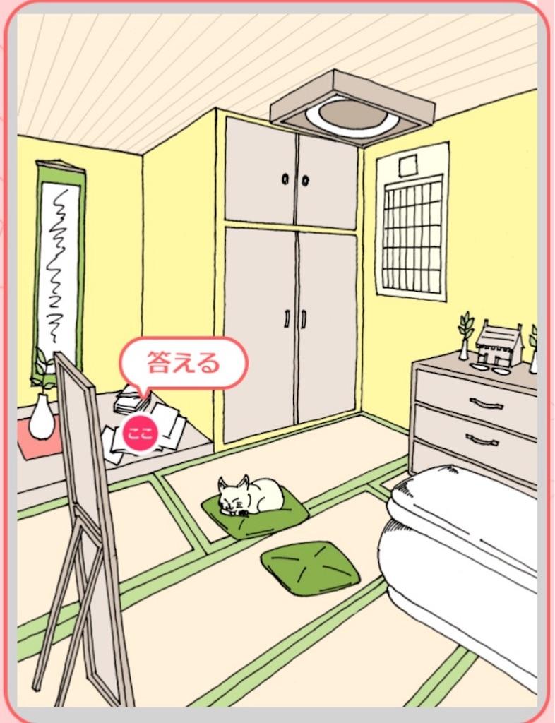 【ダメ風水】 「和室でのダメ風水」の攻略3