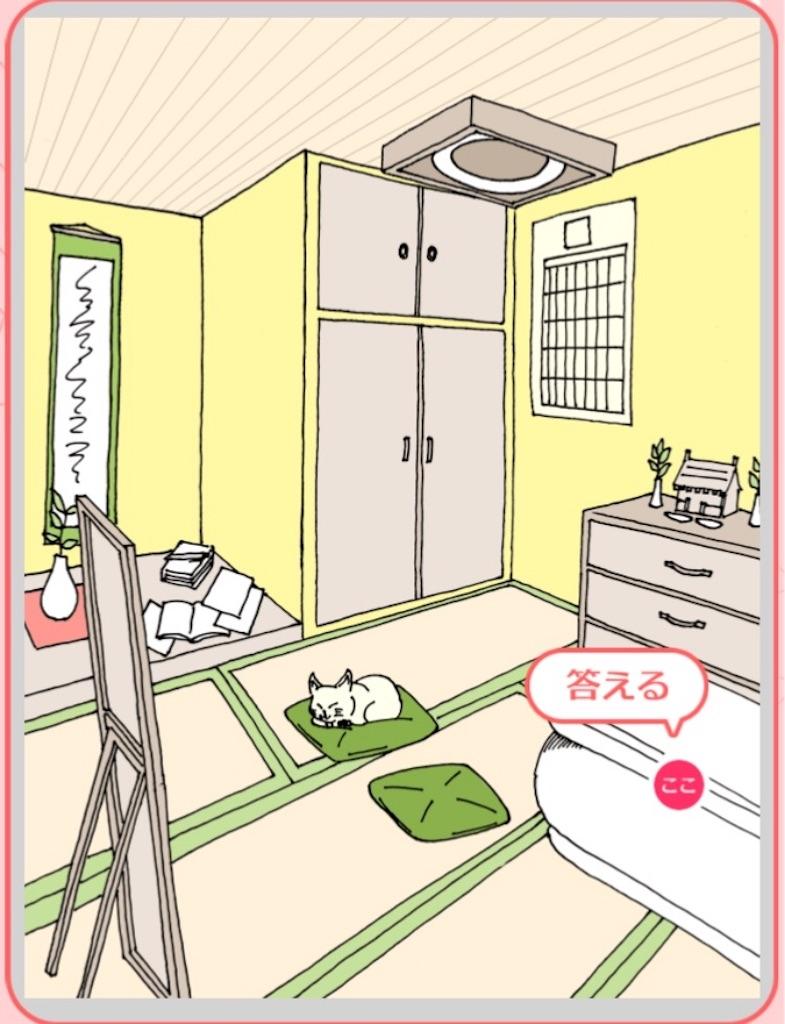 【ダメ風水】 「和室でのダメ風水」の攻略4