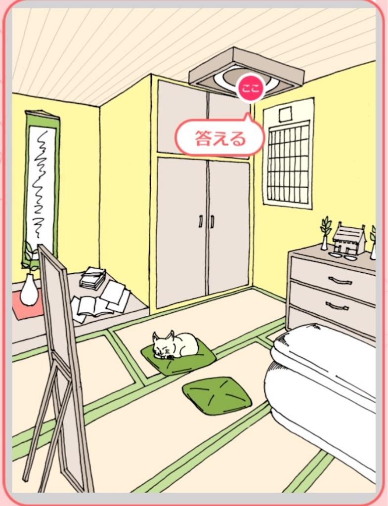 【ダメ風水】 「和室でのダメ風水」の攻略5