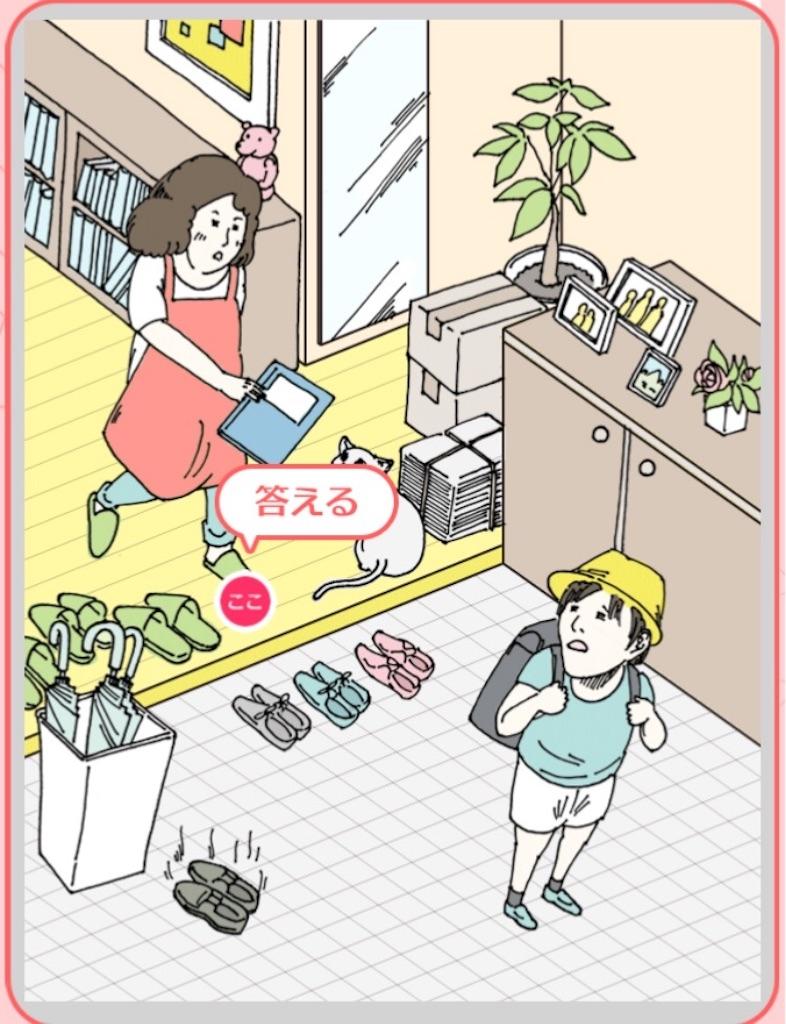 【ダメ風水】 「玄関で見つけるダメ風水」の攻略2