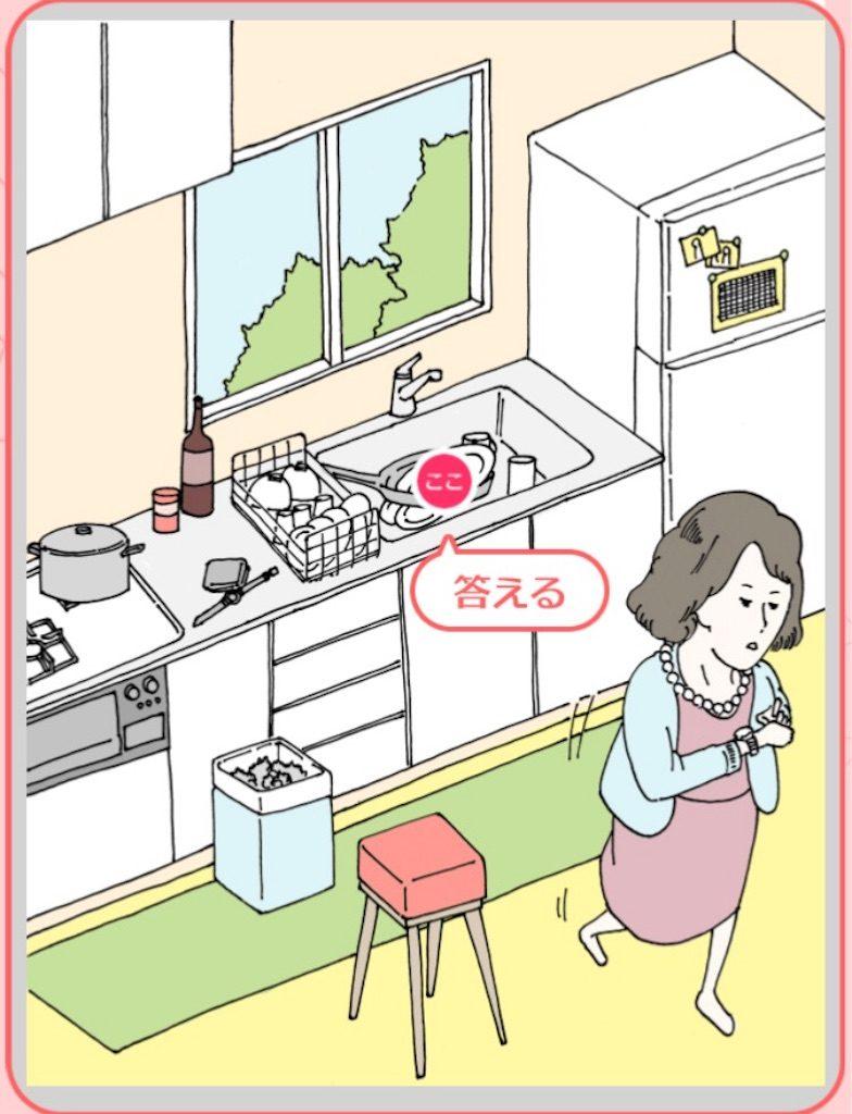 【ダメ風水】 「キッチンでのダメ風水」の攻略1