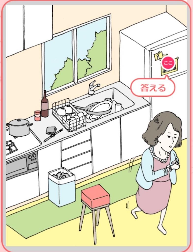 【ダメ風水】 「キッチンでのダメ風水」の攻略2