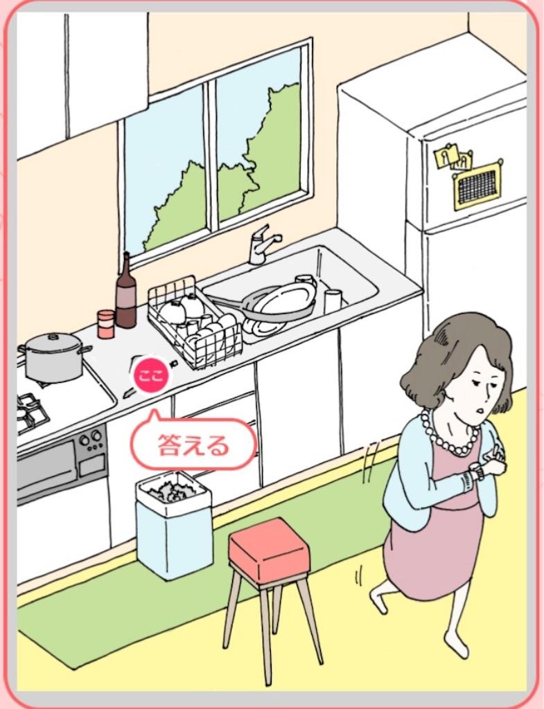 【ダメ風水】 「キッチンでのダメ風水」の攻略3