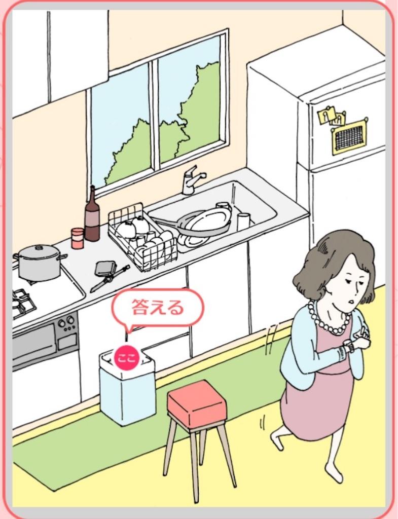 【ダメ風水】 「キッチンでのダメ風水」の攻略4