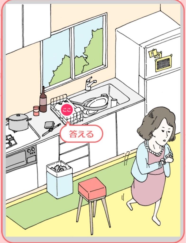 【ダメ風水】 「キッチンでのダメ風水」の攻略5