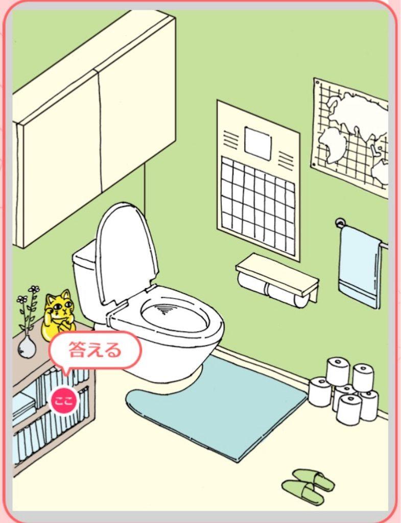 【ダメ風水】 「トイレでのダメ風水」の攻略1