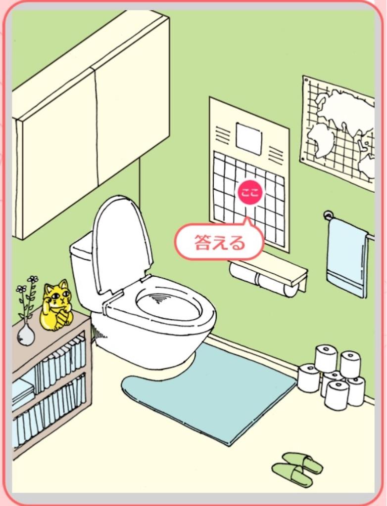 【ダメ風水】 「トイレでのダメ風水」の攻略2