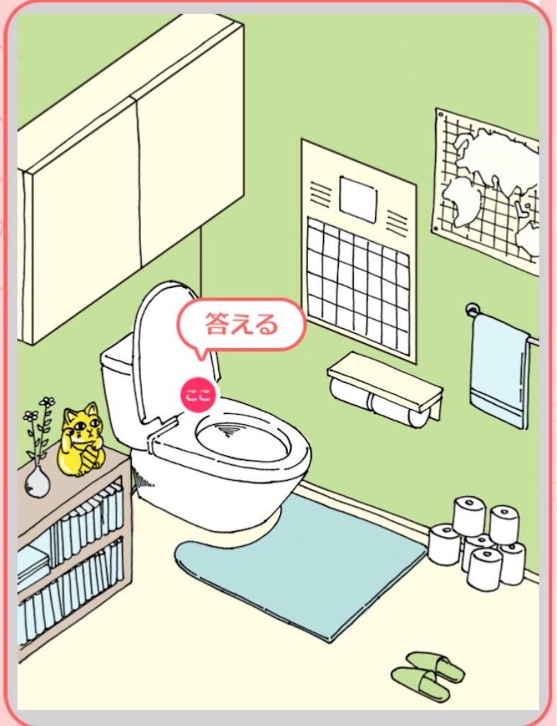 【ダメ風水】 「トイレでのダメ風水」の攻略3