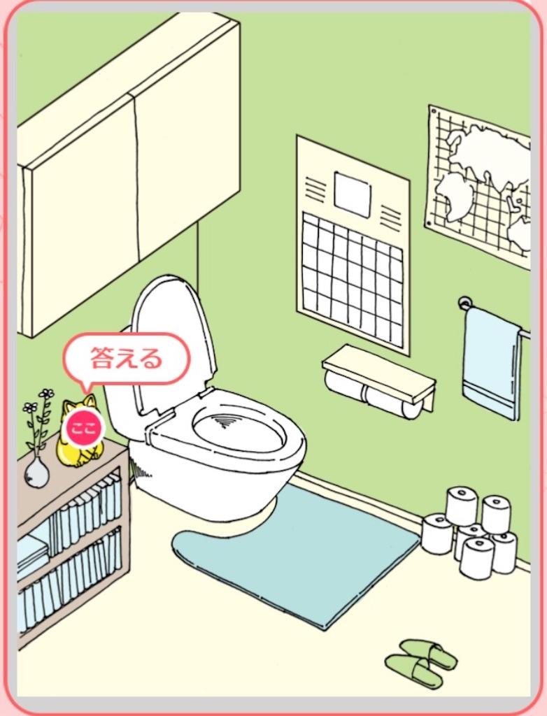 【ダメ風水】 「トイレでのダメ風水」の攻略4