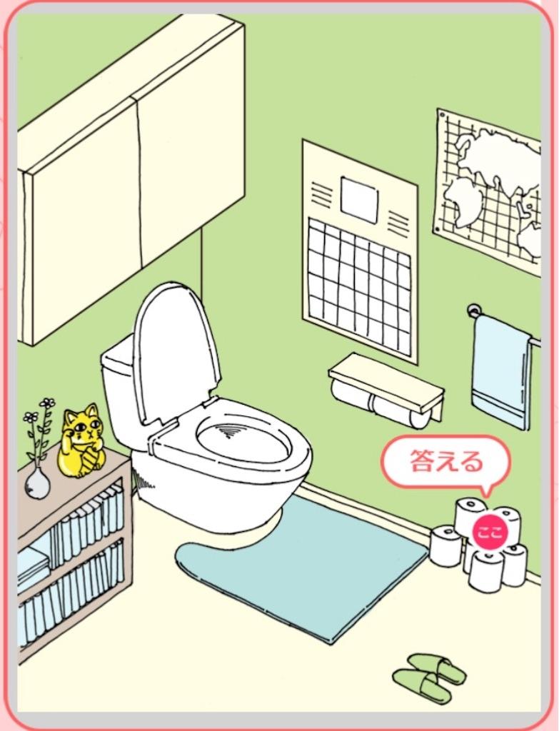 【ダメ風水】 「トイレでのダメ風水」の攻略5