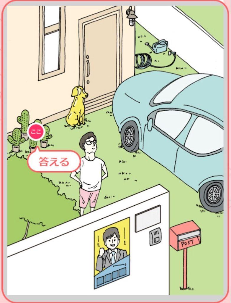 【ダメ風水】 「外玄関のダメ風水」の攻略1