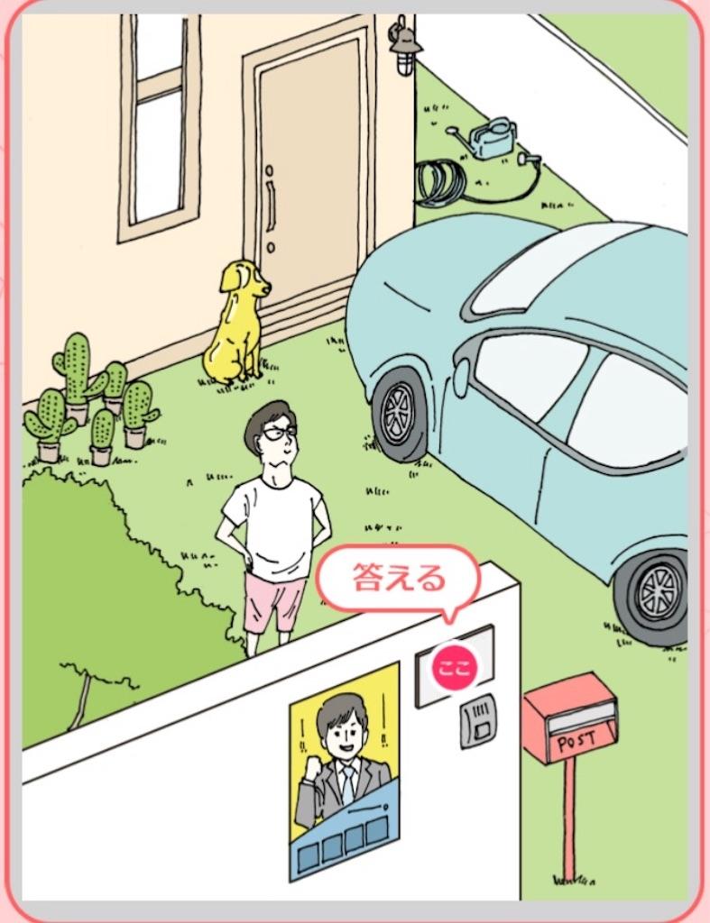 【ダメ風水】 「外玄関のダメ風水」の攻略2