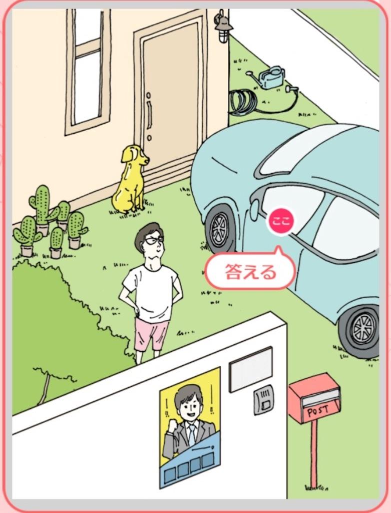 【ダメ風水】 「外玄関のダメ風水」の攻略3