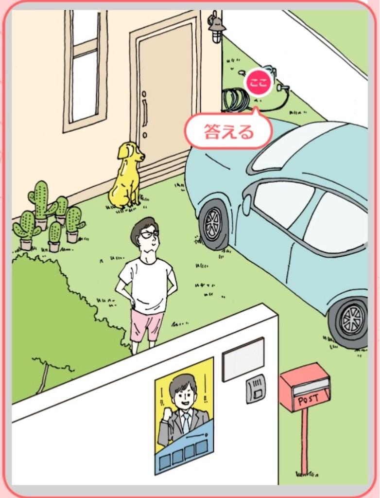 【ダメ風水】 「外玄関のダメ風水」の攻略4