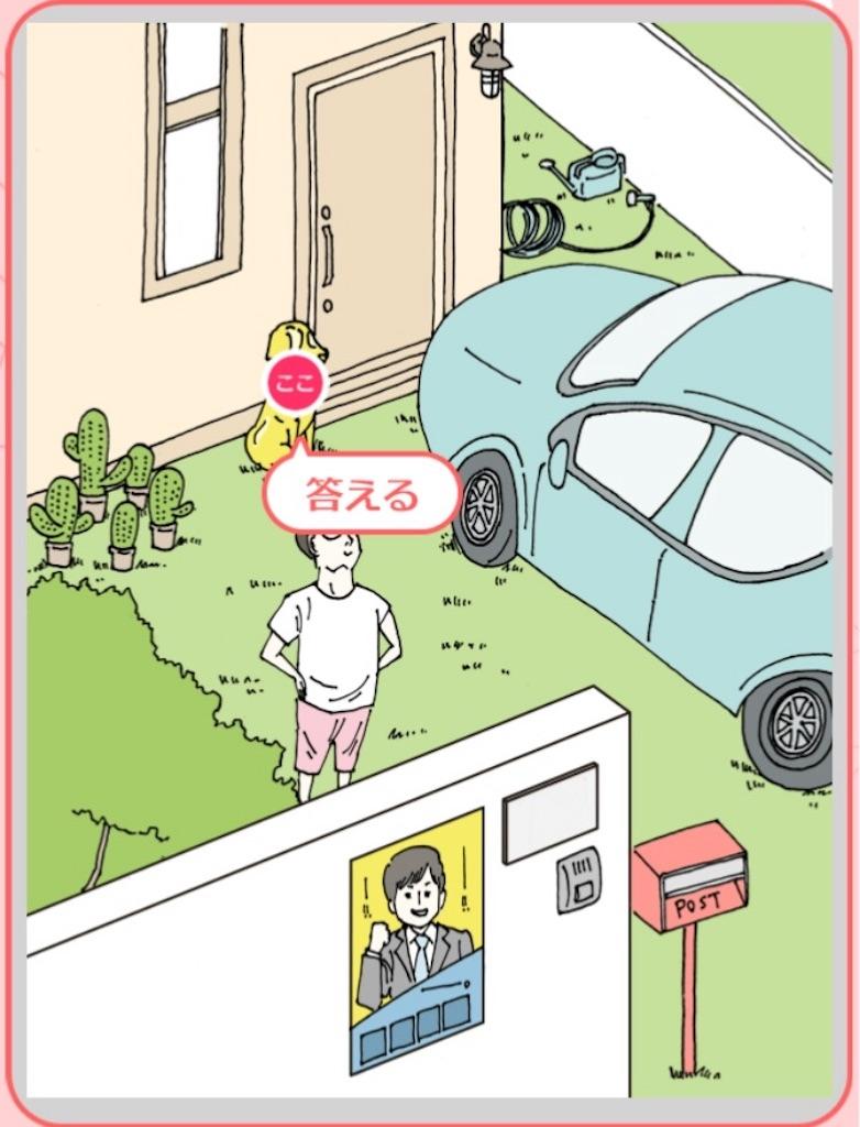 【ダメ風水】 「外玄関のダメ風水」の攻略5