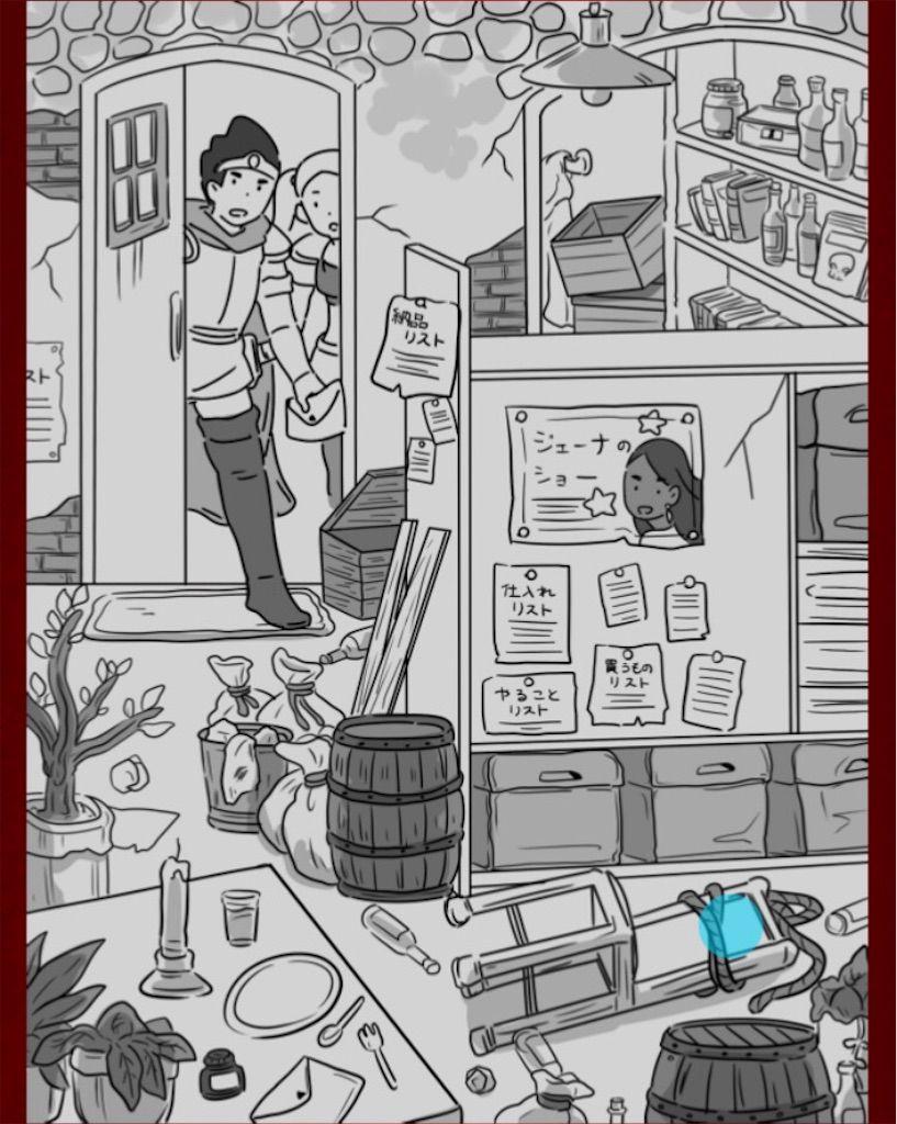 【なぞときクエスト】 FILE.17「謎の地下室」の攻略2