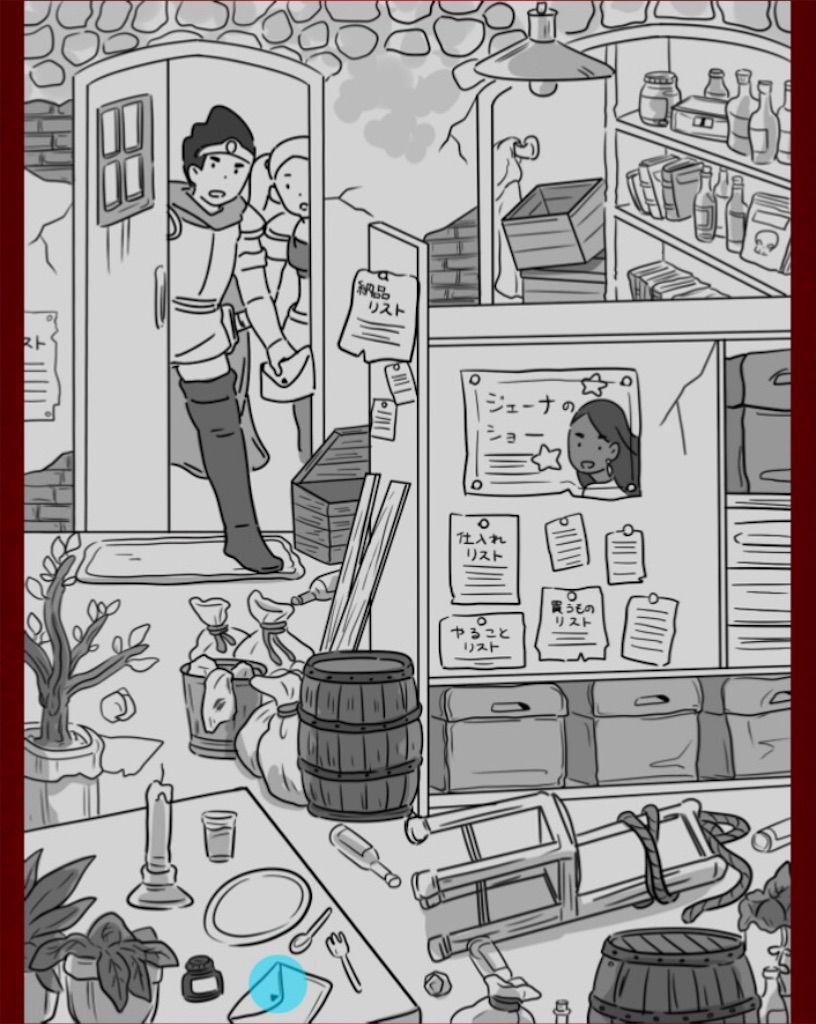 【なぞときクエスト】 FILE.17「謎の地下室」の攻略4
