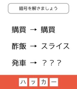 【東大王】 問題.38の攻略
