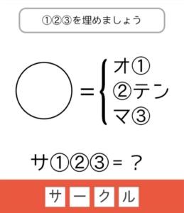 【東大王】 問題.23の攻略