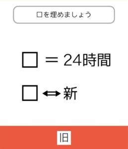 【東大王】 問題.15の攻略