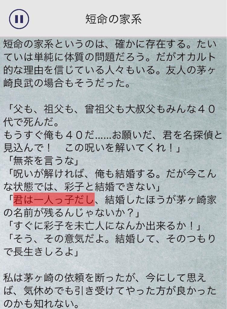 【罪と罰3】 File.01「短命の家系」の攻略